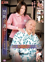 禁断介護5 〜老翁と新人介護ヘルパーの性〜 ダウンロード