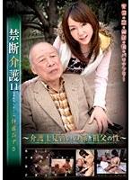 禁断介護11 〜介護士見習いの孫と祖父の性〜 ダウンロード