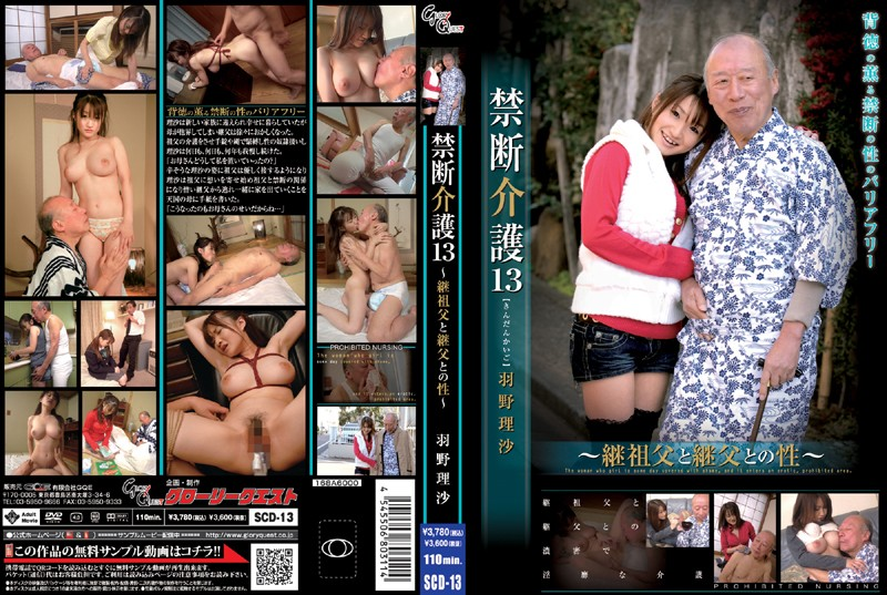 (13scd13)[SCD-013] 禁断介護13 〜継祖父と継父との性〜 ダウンロード