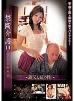 禁断介護14 〜義父と嫁の性〜