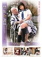 禁断介護16 〜女子校生と老人の性〜