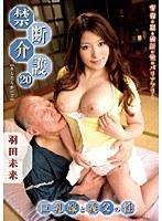 禁断介護20 〜巨乳嫁と義父の性〜