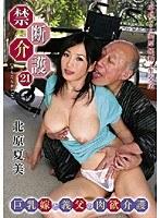 禁断介護21 〜巨乳嫁と義父の肉欲介護〜