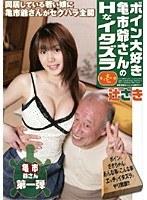 ボイン大好き亀市爺さんのHなイタズラ 壱 ダウンロード