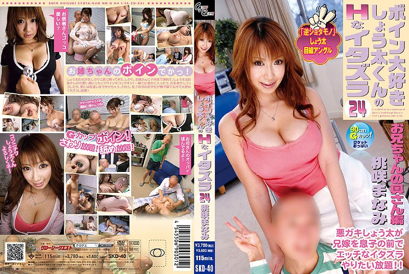 SKD-40 Big Tit Lover Shota-kun's Lewd Prank 24