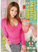 ボイン大好き亀市爺さんのHなイタズラ 九 ダウンロード