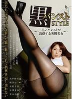黒パンストSTYLE 〜黒いパンストで誘惑する美脚美女〜 ダウンロード