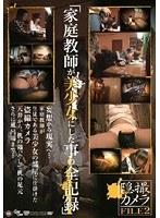 「家庭教師が美少女にした事の全記録」 隠撮カメラFILE 2
