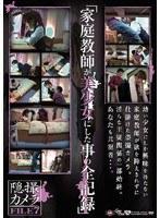 「家庭教師が美少女にした事の全記録」 隠撮カメラFILE 7 ダウンロード