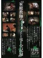 「家庭教師が美少女にした事の全記録」 隠撮カメラFILE 13 ダウンロード