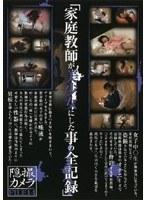 「家庭教師が美少女にした事の全記録」 隠撮カメラFILE 14