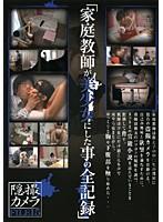 「家庭教師が美少女にした事の全記録」 隠撮カメラFILE 15 ダウンロード