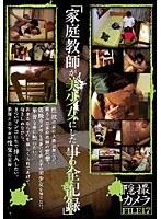 「家庭教師が美少女にした事の全記録」 隠撮カメラFILE 17 ダウンロード