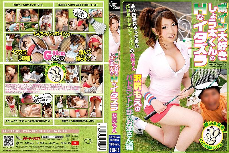 SUN-15 Tit Loving Shota-kun's Lewd Prank Moe Sawajiri