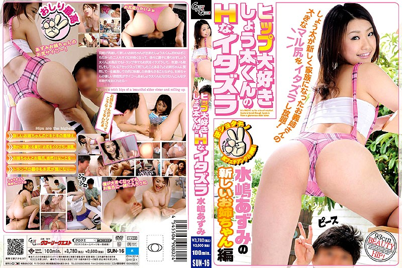 [JAV Streaming]SUN-016