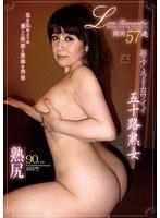 Love Remember おふくろよりカワイイ五十路熟女 真実57歳