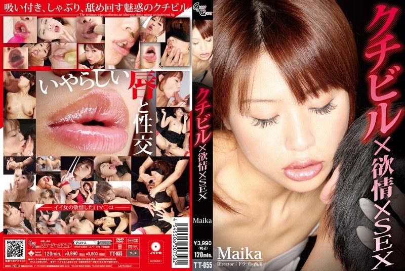 TT-055 クチビル×欲情×SEX Maika
