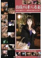 投稿する素人若妻 大阪在住 吉川萌(仮名)26歳