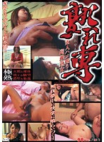 熟れ専 2 ダウンロード