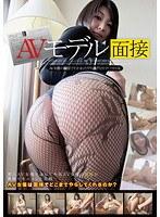 AVモデル面接 大堀香奈