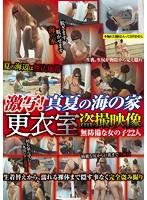 激写!真夏の海の家 更衣室盗撮映像 無防備な女の子22人 ダウンロード