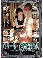 ロ●ータ飼育狂時代10 ゆり ダウンロード