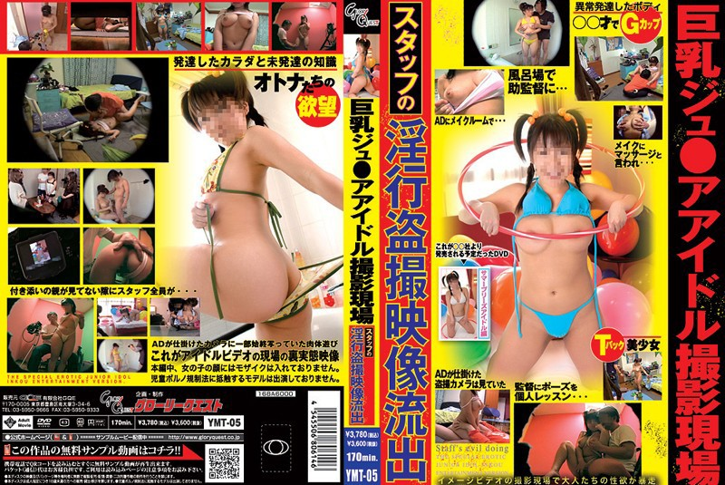 (13ymt05)[YMT-005] 巨乳ジュ●アアイドル撮影現場 スタッフの淫行盗撮映像流出 ダウンロード