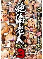 絶倫老人 スペシャル 3 ダウンロード