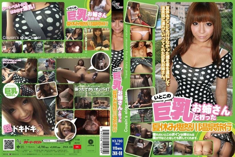いとこの巨乳お姉さんと行った夏休み 鬼怒川温泉旅行