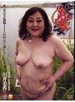 露婆 川井美香(54才) ダウンロード