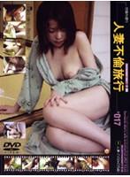 密着生撮り 人妻不倫旅行 #017 ダウンロード