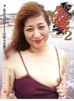露婆2 朝倉麻里(46才)