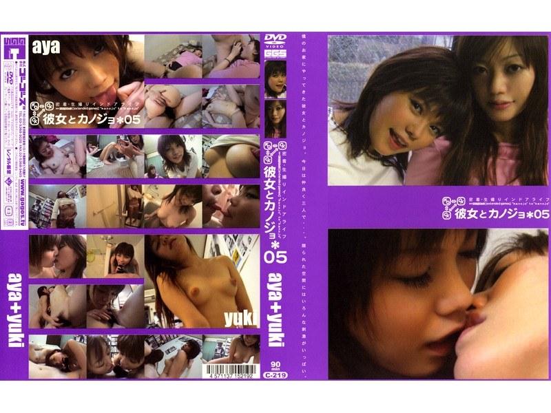 (140c219)[C-219] 彼女とカノジョ*05 aya+yuki ダウンロード