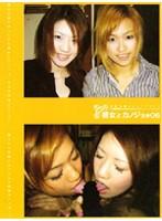 彼女とカノジョ*06 mei+kurumi ダウンロード