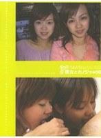 彼女とカノジョ*08 ruru+reika ダウンロード