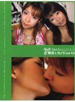 彼女とカノジョ*10 saki+mimi ダウンロード