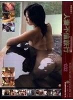 密着生撮り 人妻不倫旅行 #032 ダウンロード