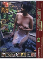 密着生撮り 人妻不倫旅行 #033 ダウンロード