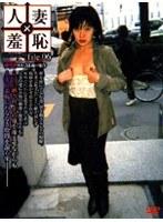 人妻×羞恥 file.06 ゆうき(仮名)31歳の場合 ダウンロード