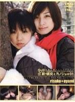 新・彼女とカノジョ*01 ダウンロード
