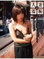 人妻×羞恥 file.10 かずみ(仮名)35歳の場合家勢