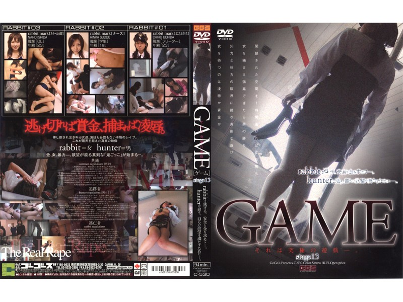 GAME stage13