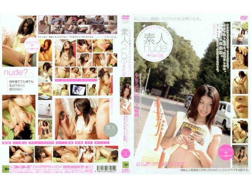 素人nude file.06