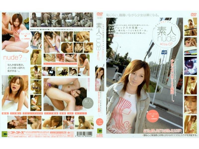 素人nude file.07