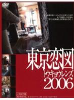 東京恋図 CASE #01 「結婚前夜」 ダウンロード