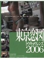 東京恋図 CASE #02 「ギタリストとレジアルバイ子」 ダウンロード