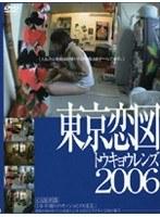 東京恋図 CASE #03 「1年半振りのカノジョとのSEX」 ダウンロード