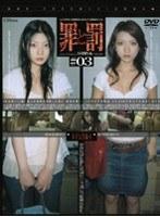 罪と罰 万引き女 #03 女子大生編・1 ダウンロード