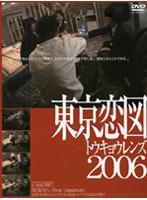 東京恋図 CASE #07 「始発待ち / First Departure」 ダウンロード