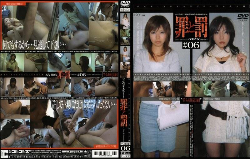 罪と罰 万引き女 #06 アパレル販売員編・1